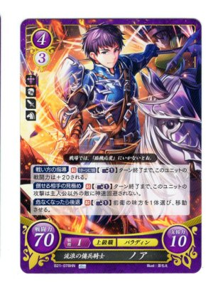 画像1: 【FE0】 流浪の傭兵騎士 ノア 【神器】 HN