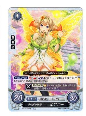 画像1: 【FE0】 夢の国の妖精 ピアニー 【なし】 HN
