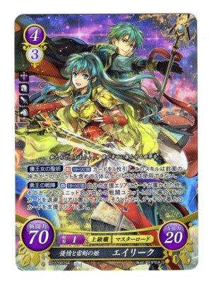 画像1: 【FE0】 優情と雷剣の姫 エイリーク 【神器】 SR