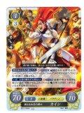 【FE0】 燃える紅炎の騎士 カイン 【なし】 HN