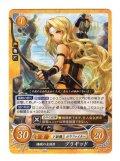 【FE0】 海賊の女頭目 ブリギッド 【聖戦旗】 N