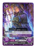 【FE0】 宮廷魔道士の生き残り ノール 【神器】 N