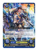 【FE0】 聖王国の守護騎士 フレデリク 【聖痕】 HN
