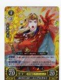 【FE0】 覇を唱えし皇帝 エーデルガルト 【女神紋】 R