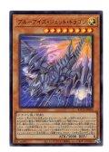 ブルーアイズ・ジェット・ドラゴン Ultra