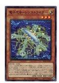 電子光虫-レジストライダー