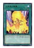 武装竜の霹靂 Rare
