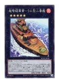 超弩級軍貫-うに型二番艦 Super