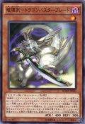 破壊剣-ドラゴンバスターブレード