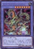 オッドアイズ・グラビティ・ドラゴン Ultra