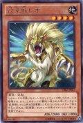 紋章獣レオ Rare