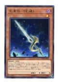 星遺物-『星鍵』 Rare