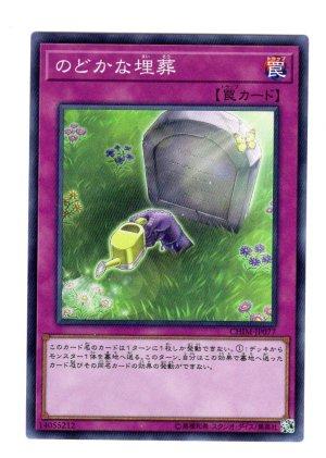 画像1: のどかな埋葬 Super