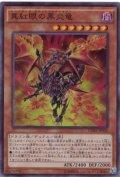 真紅眼の黒炎竜(レッドアイズ・ブラックフレアドラゴン) Super