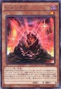 伝説の黒石(ブラック・オブ・レジェンド) Rare