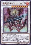 爆竜剣士イグニスターP(プロミネンス) Ultra