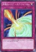 神風のバリア-エア・フォース- Super
