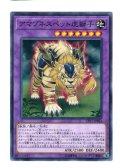 アマゾネスペット虎獅子(ライガー)