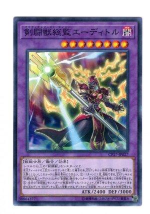 画像1: 剣闘獣総監エーディトル