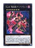 No.89 電脳獣ディアブロシス Collectors