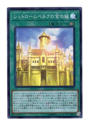 画像1: シュトロームベルクの金の城 Super