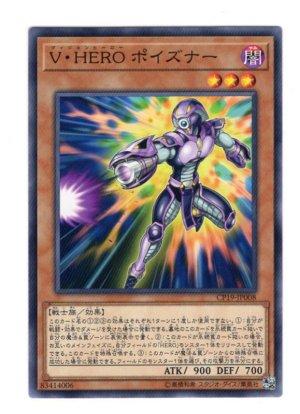 画像1: V・HERO ポイズナー