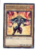 E・HERO バーストレディ N-Rare