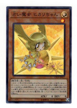 画像1: 占い魔女 ヒカリちゃん Super