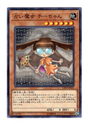 画像1: 占い魔女 チーちゃん