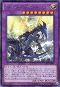 タイラント・バースト・ドラゴン Rare