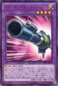 ロケット・ヘルモス・キャノン Rare