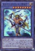 サイバー・エンジェル-荼吉尼- Super