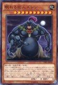眠れる巨人ズシン N-Rare