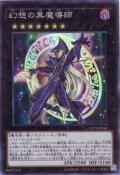 幻想の黒魔導師 Super