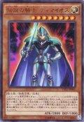 伝説の騎士 ティマイオス Ultra