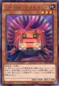 工作列車シグナル・レッド Rare