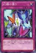 幻蝶の護り