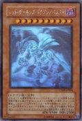 レッド・デーモンズ・ドラゴン/バスター Holographic