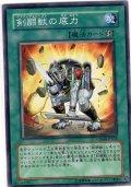 剣闘獣の底力 N-Rare