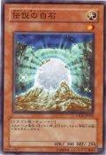 伝説の白石 N-Rare