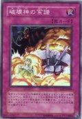 破壊神の系譜 Super