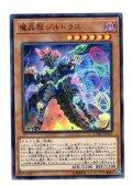 魔晶龍ジルドラス Ultra