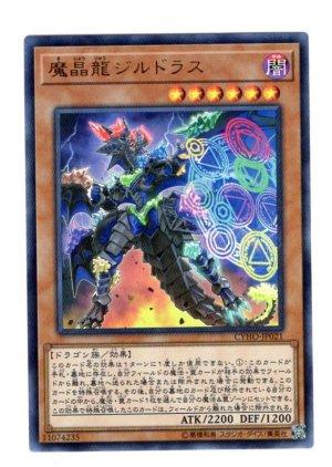 画像1: 魔晶龍ジルドラス Ultra