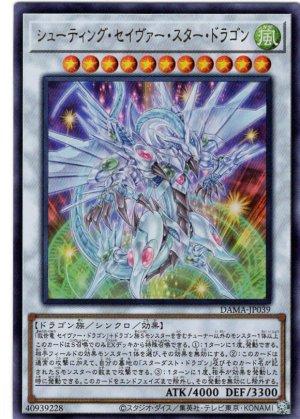 画像1: シューティング・セイヴァー・スター・ドラゴン Ultra