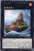 弩級軍貫-いくら型一番艦 Rare