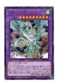 星杯の守護竜アルマドゥーク Rare