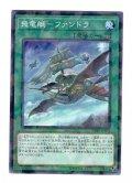 飛竜艇-ファンドラ N-Parallel