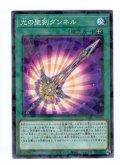 光の聖剣ダンネル N-Parallel