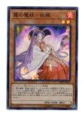 麗の魔妖-妲姫 Super