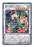 翼の魔妖-天狗 N-Parallel